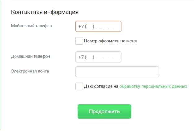 Контактная информация в анкете МФО Екапуста