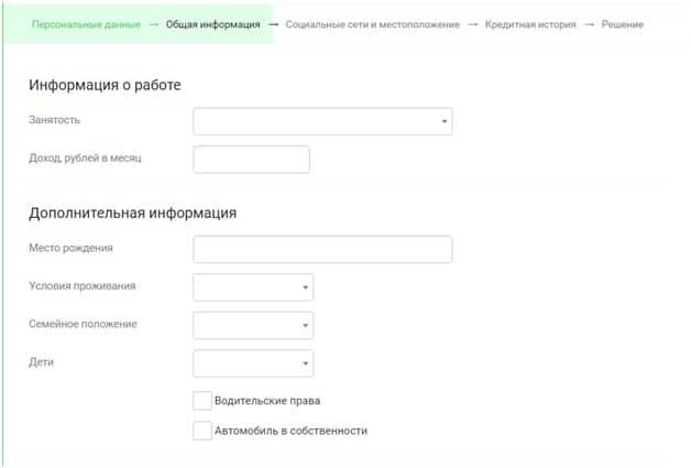 Информация о работе для МФО Екапуста