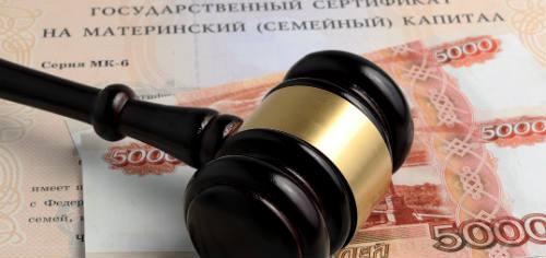 Последствия незаконного обналичивания материнского капитала