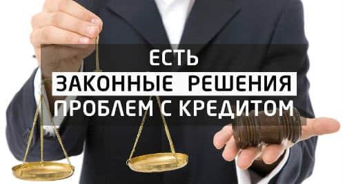 Законное оспаривание договора займа